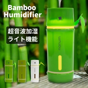 bamboo humidifier 卓上用加湿器 車 加湿器 USB USB加湿器 超音波 車載 室内 車 車用 ミスト 省エネ 潤い 空気清浄 超音波式 乾燥対策 コネクター 軽量 コンパクト...