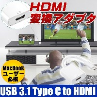 USB 3.1 Type C to HDMI 変換アダプタ 新しいMacbook、ChromeBook Pixelなど対応 (ホワイト)メール便発送[M便 1/1]P06May16