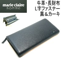 【marie claire homme】 マリ・クレール・オム 長財布 牛革「L字ファスナー」 ※黒&カーキ色 【送料無料】【コンビニ受取対応商品】【ギフト・プレゼント】【eh043sdeal】