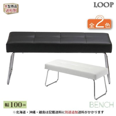 LOOP(ループ)ベンチ 100 TDC-9351 TDC-9359 【ダイニングチェア ダイニングチェアー ダイニングベンチ ベンチ モノトーン 椅子 チェアー チェア 椅子 食卓 モダン...