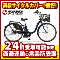 PAS With(パス ウィズ)【2018】ヤマハ YAMAHA電動自転車 26インチ 電動アシスト【PA26W】※西濃運輸営業所でのお受取限定商品です。個人宅配不可。