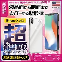 INNOVAGLOBAL 保護フィルム〔iPhone X用〕