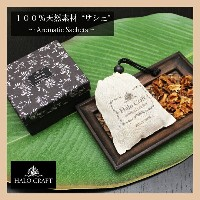 HALO CRAFT(ハロクラフト/)サシェ/香り袋/ポプリ(Aromatic Sachets)[ サシェ ポプリ 袋 香り 匂い袋 ラベンダー 天然素材 100% ギフト プレゼント 女性 男性...