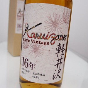 軽井沢Rare Vintage 【1997】16年62度700mlJapanese Single Malt Whisky