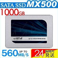 Crucial MX500 SSD 2.5インチ ソリッドステートドライブ 1TB CT1000MX500SSD1 7mm 内蔵SSD SATA 6Gbps 9.5mmアダプター付属 5年保証