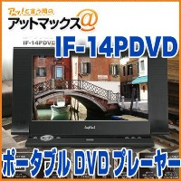 【IF-14PDVD】 TFT液晶搭載ポータブルDVDプレーヤー 日本製 車載可能(3電源 内蔵バッテリー SD/USB再生・倍速再生対応 14インチ) {IF-14PDVD[9980]}