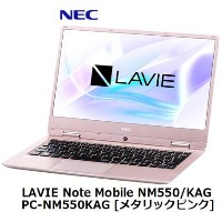 NEC LAVIE Note Mobile NM550/KAG PC-NM550KAG [メタリックピンク]PC Windows10 ウィンドウズ10 Office 単体 新品