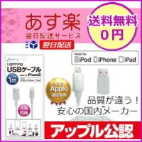 ◆あす楽◆【宅配便送料無料】【3】iPhoneSE iPhone6s iPhone6sPlus iPhone6 iPhone6Plus iPhone5c iPhone5S用 ライトニングケーブル1mL...