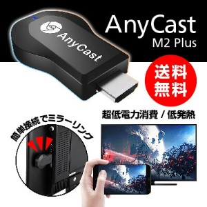 Mirascreen M2 Plus Wi-Fi ドングルレシーバー 1080P DLNA Airplay Miracast