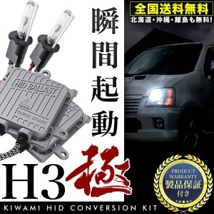 S13 シルビア 極HIDキット 瞬間起動 H3 フルキット ハイビーム用 製品保証付 35W 55W