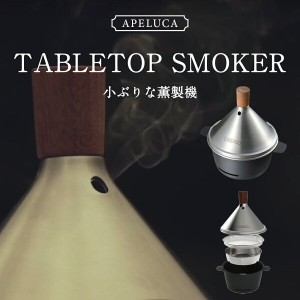 【APELUCA】TABLETOP SMOKER 燻製器くんせい スモーカー レシピ付き キッチン コンパクト【コンビニ受取対応商品】【RCP】