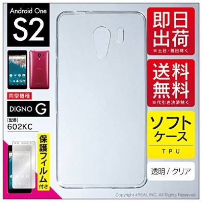 [Android One S2・DIGNO G 602KC/Y!mobile・SoftBank専用] 液晶保護フィルム クリアソフトケースケースセット 液晶保護シート 液晶フィルム 液晶シート...