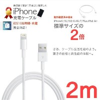 2m iPhone7 iPhone7 Plus iPhone 6 iPhone6Plus iPhone SE iPhone5S/5C iPad mini iPad5 iPad Air充電ケーブル