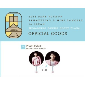 JYJ 2018 ユチョン FANMEETING  MINI CONCERT IN JAPAN 公式コンサートグッズ  Photo Picket