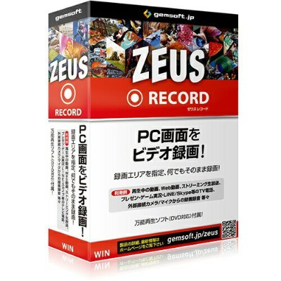 gemsoft 〔Win版〕 ZEUS Record 録画万能~PC画面をビデオ録画 [Windows用]