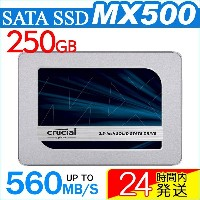 Crucial MX500 SSD 2.5インチ ソリッドステートドライブ 250GB CT250MX500SSD1 7mm 内蔵SSD SATA 6Gbps 9.5mmアダプター付属 5年保証