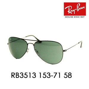【OUTLET★SALE】アウトレット セール レイバン アビエイター フラットメタル サングラス RB3513 153/71 58 Ray-Ban 伊達メガネ 眼鏡 AVIATOR FLAT...