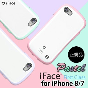 iphone8ケース 【保護フィルムプレゼント】正規品 iFace First Class Pastel iPhone8 ケース iphone7 ケース iphone6s ケース 並行輸入 送料無料...