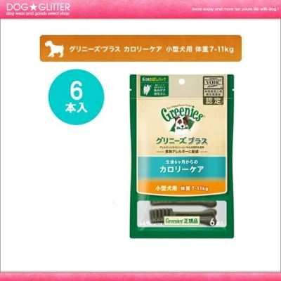 【Greenies】グリニーズプラス カロリーケア 小型犬用 体重7-11kg 6本入り【RCP】【HLS_DU】