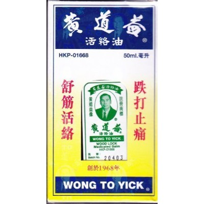 WOOD LOCK Oil Medicated Balm by Wong To Yick by Wood Lock