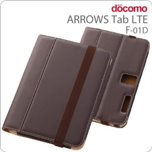 ray-out ARROWS Tab LTE(F-01D)/ARROWS Tab Wi-Fi用レザージャケット(ダークブラウン) RT-F01DLC1/K