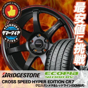 205/55R17 91V BRIDGESTONE ブリヂストン ECOPIA NH100RV エコピア NH100RV CROSS SPEED HYPER EDITION CR7 クロススピード...