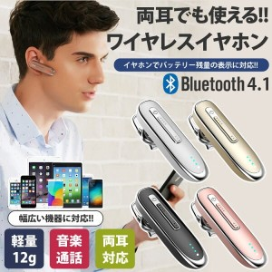 Bluetooth 4.1 ワイヤレス イヤホン バッテリー残量表示 両耳対応 軽量 コンパクト 音楽 通話 スマートフォン iPhone Android PR-BT-K2【メール便 送料無料】