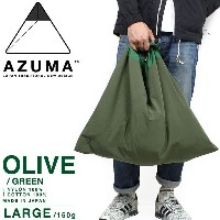 AZUMA BAG アズマバッグ LARGE OLIVE/GREEN 風呂敷 あずま袋 日本伝統 MADE IN JAPAN 日本製 エコバッグ トートバッグ メンズ レディース オリーブ グリーン...