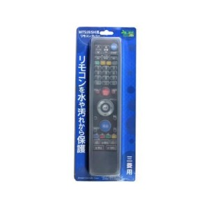 Brightonnet Silicon Cover for MITSUBISHI TV Remote Control/三菱製 テレビ用リモコンシリコンカバー BS-REMOTESI/MI