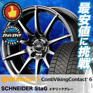 245/45R18 CONTINENTAL コンチネンタル ContiVikingContact6 コンチバイキングコンタクト6 SCHNEDER StaG シュナイダー スタッグ...
