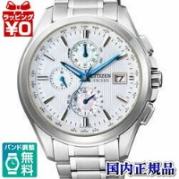 AT8070-56A/CITIZEN シチズン EXCEED エクシード シチズンエクシード MADE IN JAPAN 送料無料 プレゼント フォーマル