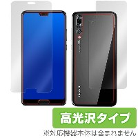 HUAWEI P20 Pro 用 保護 フィルム OverLay Brilliant for HUAWEI P20 Pro 『表面・背面セット』 【送料無料】【ポストイン指定商品】 液晶 保護...