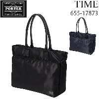 【SPU各種利用でポイント最大22倍】 吉田カバン PORTER TIME TOTE BAG (655-17873) ポーター タイム トートバッグ 日本製