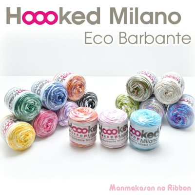 《★》Hoooked milano Eco Barbante MIX 約50m巻 (全15色) 【宅配便】
