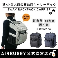 3WAY BACKPACK CARRIER[3ウェイ バックパック キャリー]【猫・小型犬対応】【キャリーバッグ】【バックパック】