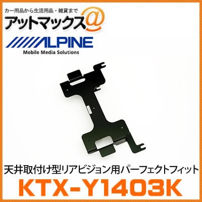 【KTX-Y1403K】 【アルパイン ALPINE】 リアビジョン取付キット パーフェクトフィット ノア/ヴォクシー80系 サンルーフ無 {KTX-Y1403K[960]}