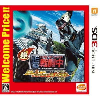 【3DS】超・戦闘中 究極の忍とバトルプレイヤー頂上決戦! Welcome Price!!