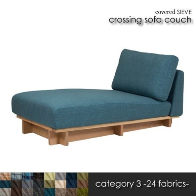 【Category3】covered SIEVE カバードシーヴ シーブ crossing sofa couch カウチ ソファ 1人掛け 一人用 カバーリング 木 ファブリック生地 カラー24種...