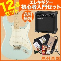 Squier by Fender Deluxe Stratocaster Maple Fingerboard DNB(ダフネブルー) ヤマハアンプセット エレキギター 初心者 セット...