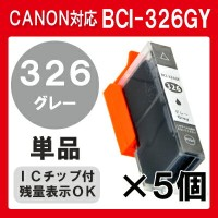 BCI-326GY 単色 インク キャノン BCI326GY BCI-326+325/6MP BCI-326+325/5MP インクカートリッジ 326GY プリンターインク 互換インク canon...