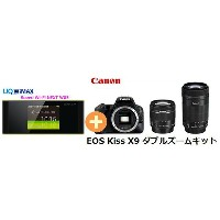 UQ WiMAX 正規代理店 3年契約UQ Flat ツープラスまとめてプラン1670CANON EOS Kiss X9 ダブルズームキット + WIMAX2+ Speed Wi-Fi NEXT...