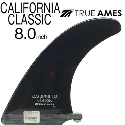 最新モデル TRUE AMES FIN LONGBOARD FINS California Classic 8.0 FINS BLACK