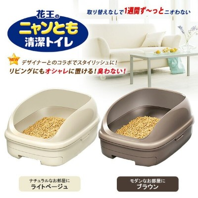 花王 ニャンとも清潔トイレセット オープンタイプ 【猫用トイレ(カバー・フード付き)/猫のトイレ/トイレ用品】【猫用品・猫(ねこ・ネコ)/ペット・ペットグッズ・ペット用品】