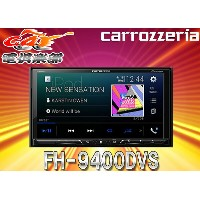 carrozzeriaカロッツェリアFH-9400DVS AppleCarPlay/AndroidAuto/DVD/CD/Bluetooth/USBDSPメインユニット(FH-9300DVS後継)