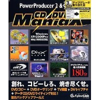 PowerProducer 2 & B's Recorder GOLD BASIC Ver.7 CD/DVD ManiaX アップグレード/乗り換え版