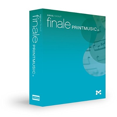 MakeMusic 楽譜作成ソフト Finale PrintMusic for Windows