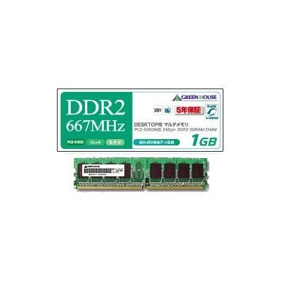 グリーンハウス NEC Mate タイプMB/ME専用 PC2-5300 240pin DDR2 SDRAM DIMM 512MB GH-DV667-512ME