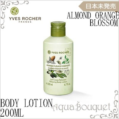 【200ml 全8商品】イヴロシェ ボディローション(♯1~♯8から選択)YVES ROCHER BODY LOTION LES PLAISIRS NATURE 内容量200ml,「5...