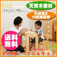 【na-KIDS ネイキッズ】キッズスタディーセット ナチュラル/引き出し付き/木製/天然木/デスク&チェア/キッズ学習机/子供用机&椅子/キッズ家具/子供/キッズ【市場家具】【送料無料】...