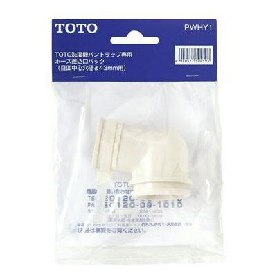 TOTO:洗濯機用ホース差込口 PWHY1